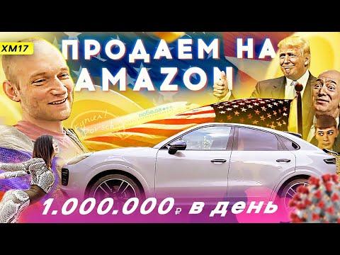 #ХМ17 - Покупаю Porsche / Мы теперь в Америке / Расставание с партнером