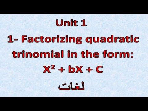 Prep2- 2nd Term  1- Factorizing Quadratic Trinomial X^2+bX+C شرح رياضيات ثانيه إعدادى لغات
