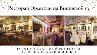Свадебный ревизорро. Ресторан в Тушино - Усадьба на Вишневой 13.