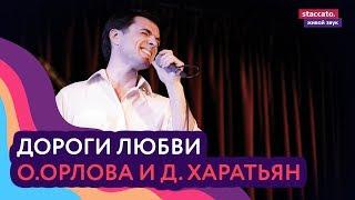"""""""Дороги любви"""" из К/ф """"Гардемарины, вперёд!"""""""
