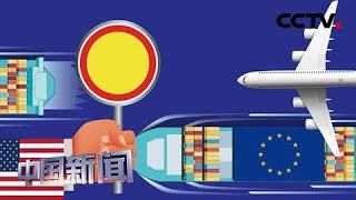 [中国新闻] 美国正式对75亿美元欧盟输美产品加征关税 | CCTV中文国际