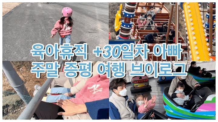 육아휴직 아빠 일상 육아 브이로그 / 증평 여행 블랙스톤벨포레 루지
