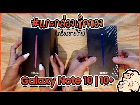 แกะกล่อง Galaxy Note10 และ 10  เครื่องไทย แถมอะไรมาให้บ้าง - วันที่ 17 Aug 2019