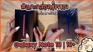 เช็คของแถม Galaxy Note10 และ 10+ เครื่องไทย ในกล่องให้อะไรมาบ้าง