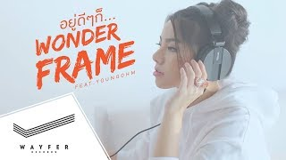 WONDERFRAME - อยู่ดีๆก็... (Feat. YOUNGOHM)【Official Video】 thumbnail