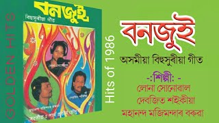 Download lagu Bonjui/Assamese song/old is gold