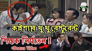 Kaissa Funny Cook   Bonus Video   Bangla Comedy Dubbing 2019