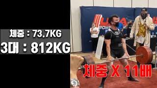 3대 812kg 파워리프팅 대회 세계 신기록 (Tayl…