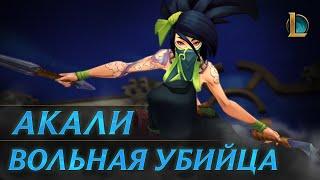 Акали: Вольная убийца | Трейлер чемпиона – League of Legends