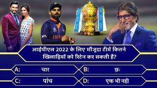 Kon Banega Crorepati Today Episode ~ Kbc 13 ~ Kbc Cricket Quiz ~ Kbc Season 13 ~ Kbc New Episode 13