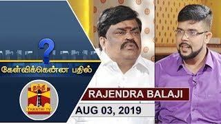 (03/08/2019)Kelvikkenna Bathil | Exclusive Interview with Minister Rajendra Balaji | Thanthi TV