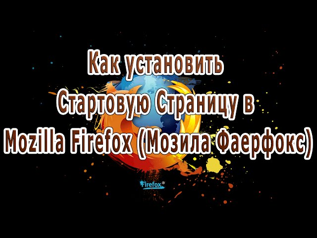 Как установить стартовую страницу в Mozilla Firefox (Мозила Фаерфокс)