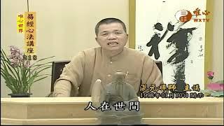 風山漸(二)【易經心法講座218】| WXTV唯心電視台