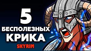 SKYRIM - 5 БЕСПОЛЕЗНЫХ КРИКОВ!