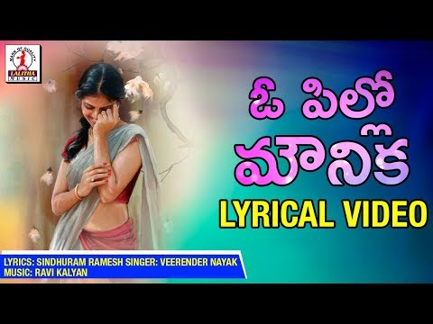 Super Hit Telugu Folk Songs | O Pilla Mounika Lyrical Video | Lalitha Audios And Videos
