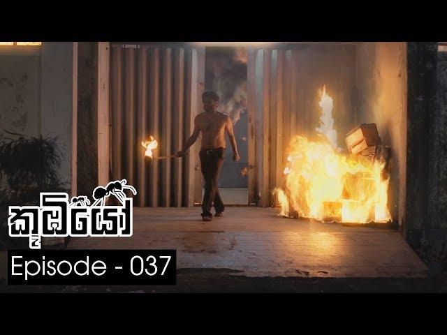 Koombiyo | Episode 37 - (2017-12-30) | ITN