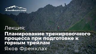 Планирование тренировочного процесса при подготовке к горным трейлам   Яков Френклах