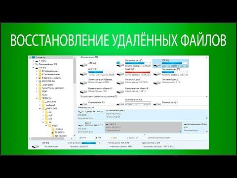 Восстановление данных в Windows 10, 8 или 7