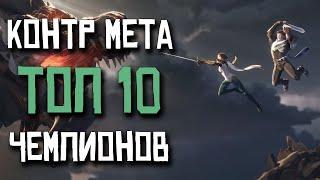 КОНТР МЕТА | ТОП 10 ЧЕМПИОНОВ | ЛИГА ЛЕГЕНД