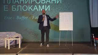 Андрей Парабеллум на конференции Х2 Бизнес. Часть 3