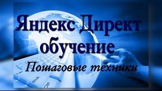 Яндекс Директ обучение! Пошаговые техники!