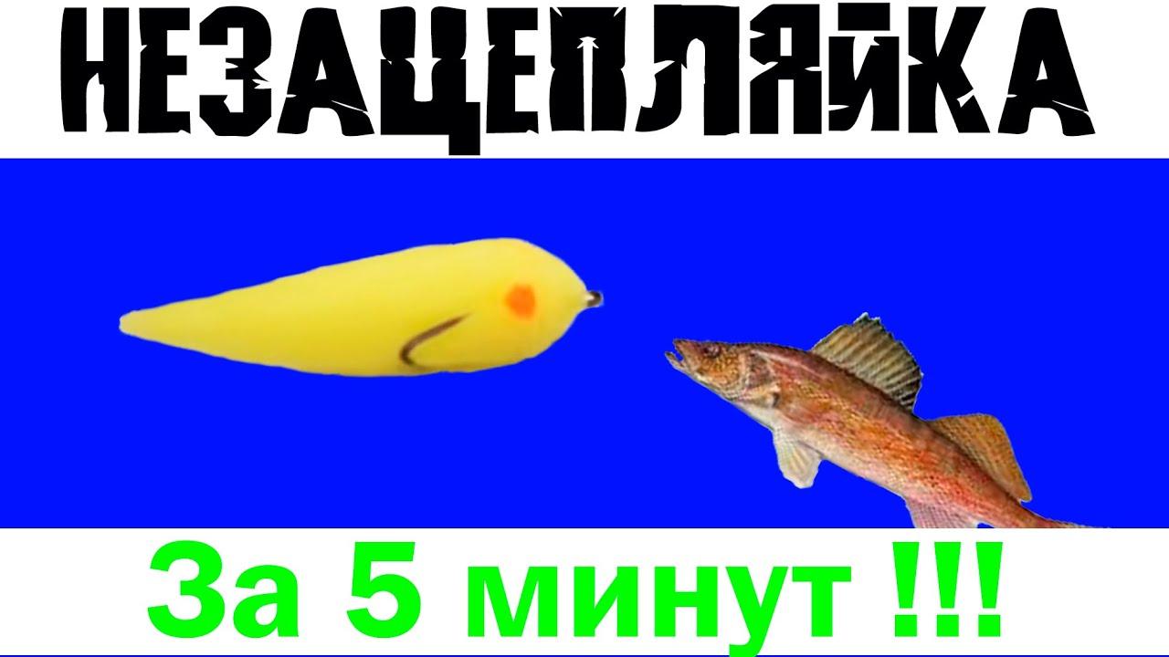 Самодельная ПОРОЛОНОВАЯ РЫБКА своими руками. Монтаж и изготовление поролоновой рыбки