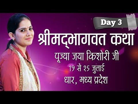 Shrimad Bhagwat Katha By Pujya Jaya Kishori Ji - 21 July | Dhar | Day 3