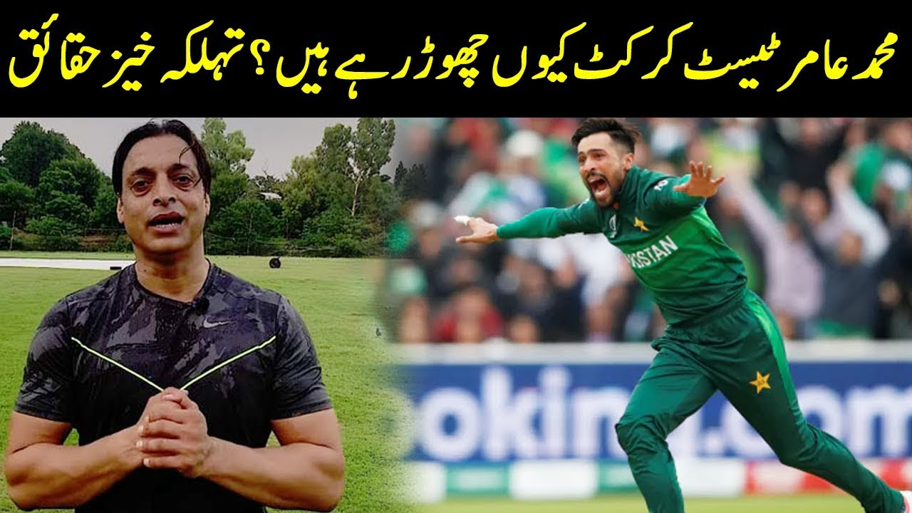 Why Mohammad Amir leave from test cricket | Replay | 27 July 2019 | Dawn News
