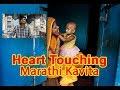 Aai mazi mayecha sagar marathi kavita heart touching