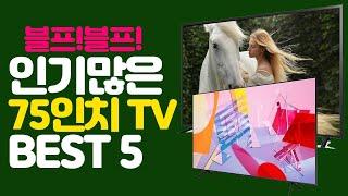 2020년 인기 많은 75인치 TV 추천 TOP 5ㅣ …