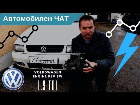 1.9 TDI engine VW / VAG group - Проблеми, мнение, съвети