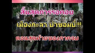 ตอนอวสาน ราชวงศ์เดรัจฉาน รัชกาลสัตว์นรก #คลิปนี้แบนในไทย โปรดเปลี่ยนโลเคชั่นของท่านเพื่อการรับชม