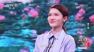 [中国诗词大会]Get新技能:理科才女以元素周期表作诗| CCTV
