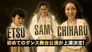 SAM・ETSU・CHIHARUによる、ダンス舞台公演が決定!