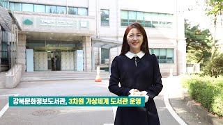 강북문화정보도서관, 메타ᄇ…