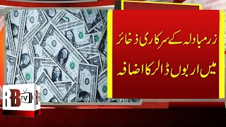 Foreign Exchange Reserves in Pakistan Increased | Foreign Reserves | SBP | PAKISTANI ECONOMY |  RBTV