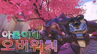 [Overwatch]시청자와 함께하는 아울이네 오버워치♡(13살이상,스트리머X)10.20