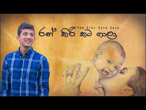 Ran Kiri Kata Gala (රන් කිරි කට ගාලා) | Dhanusha Gamage | Official Lyrics Video