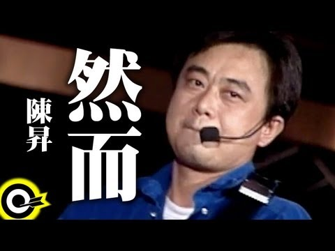陳昇 Bobby Chen【然而(你不會知道) But(you Will Not Know)】Official Music Video