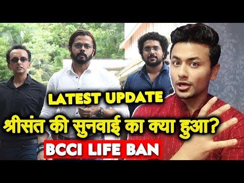 BCCI Questions Sreesanth On IPL Spot Fixing   LIFE BAN   LATEST UPDATE   Supreme Court Hearing