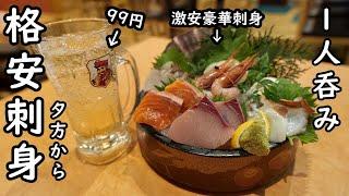 1人で999円の豪華刺身で呑む【大阪梅田3ビル】海鮮一番