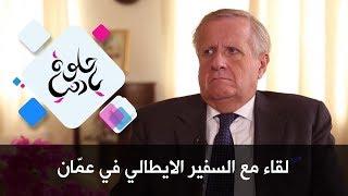 لقاء مع السفير الايطالي في عمّان