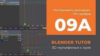 Blender. Анимация. Урок 09a - Инструменты анимации в Blender (IPO-кривые)