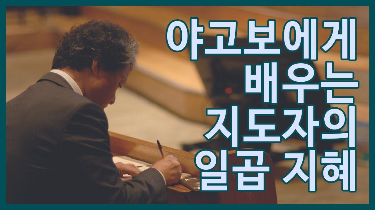 [ #리말리기 ] 10.야고보에게서 배우는 지도자의 일곱 지혜_김형국 목사