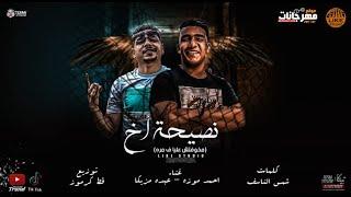 مهرجان نصيحة اخ ( مخفتش عليا في مره ) احمد موزه و عبده مزيكا - توزيع قط كرموز 2020