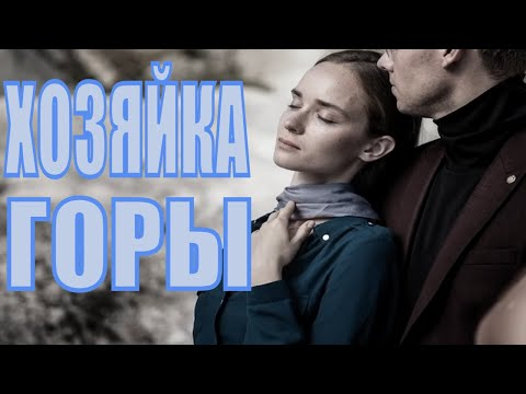 "Анонс мелодрамы ""Между нами небо"""