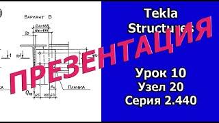Tekla Structures Узлы металлоконструкций Узел 20 Урок 10 Презентация