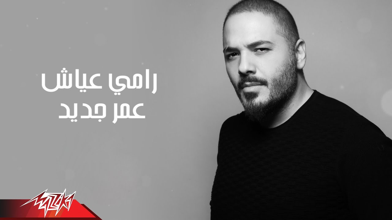 Ramy Ayach - Omr Jdeed ( Lyrics Video | 2019 ) رامى عياش - عمر جديد