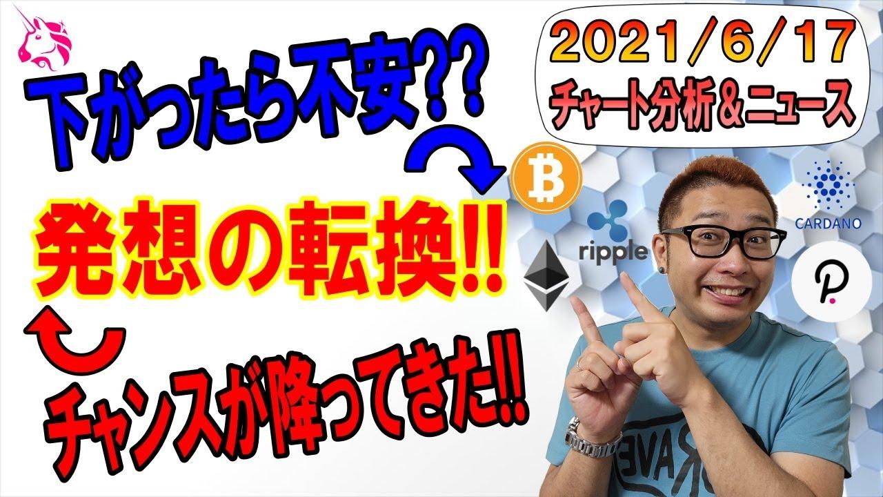 【仮想通貨ビットコイン&アルトコイン分析】上値が重く下落したBTC!!ピンチ??「否!!」チャンスが降ってきた!!