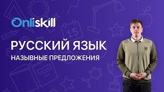 Русский язык 8 класс: Назывные предложения